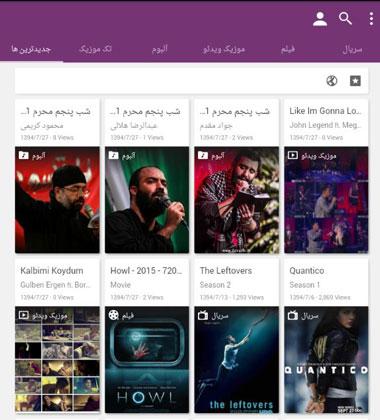 دانلود نسخه جدید آیروموزیک